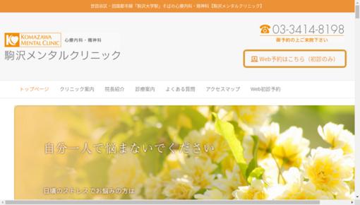 駒沢メンタルクリニックの画像