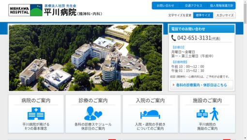 光生会平川病院の画像