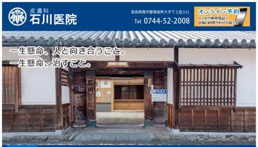 石川医院の画像