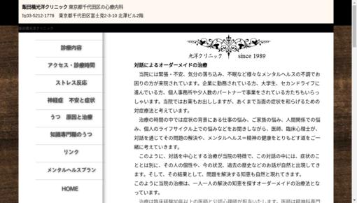 飯田橋光洋クリニックの画像
