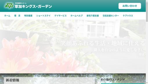(特養)草加キングズ・ガーデン付属診療所の画像