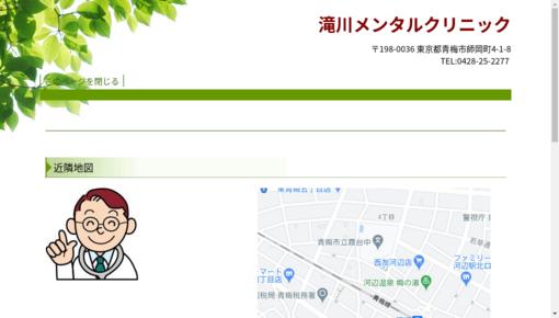 瀧川メンタルクリニックの画像