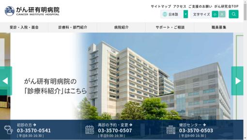 (公財)がん研究会有明病院の画像