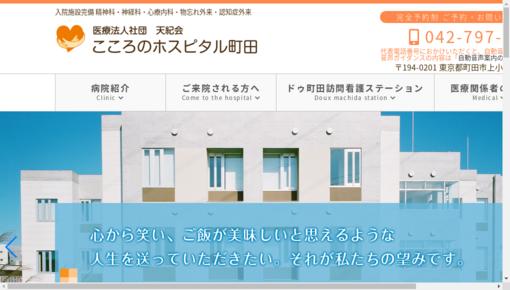 (医)天紀会こころのホスピタル町田の画像
