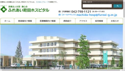 ふれあい町田ホスピタルの画像