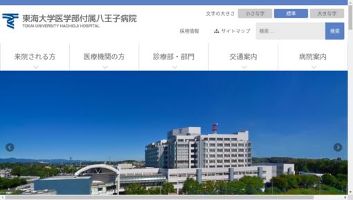 東海大学八王子病院の画像
