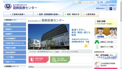 東京慈恵会医科大学葛飾医療センターの画像
