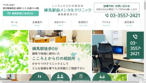 (医)伸心会練馬駅前メンタルクリニックの画像