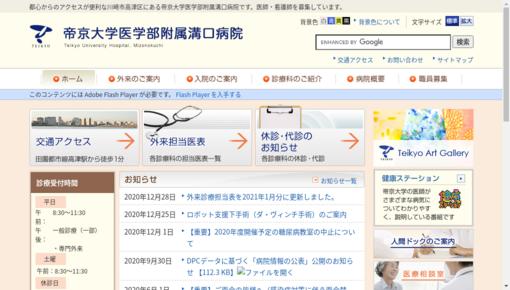 帝京大学医学部附属溝口病院の画像