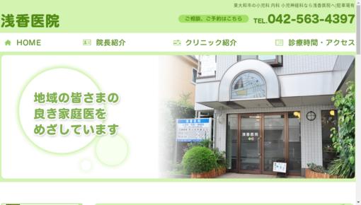 浅香医院の画像