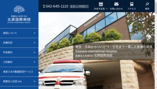 (医)KNI北原国際病院の画像