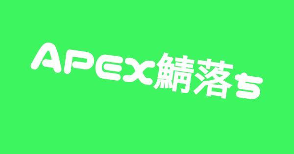 APEX鯖落ちトレンド画像