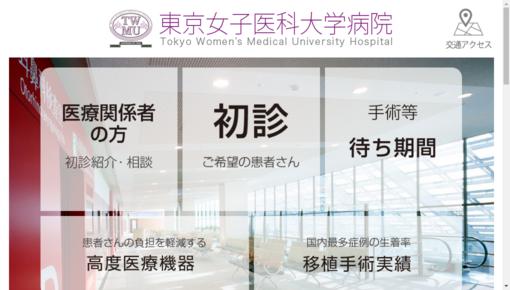 東京女子医科大学病院の画像