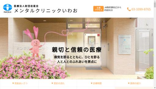 (医)岩尾会岩尾医院の画像