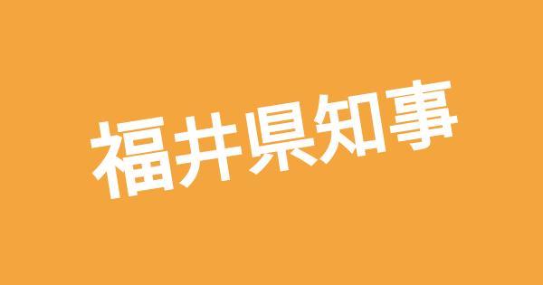 福井県知事トレンド画像