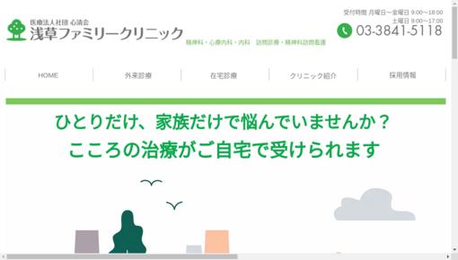 心清会浅草ファミリークリニックの画像