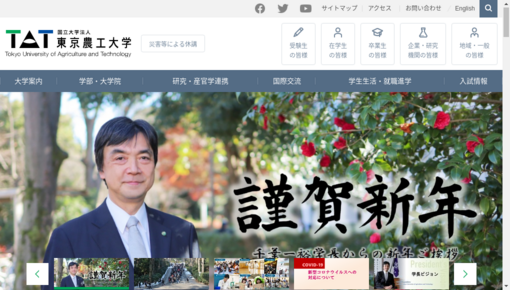 国立大学法人東京農工大学保健管理センターの画像