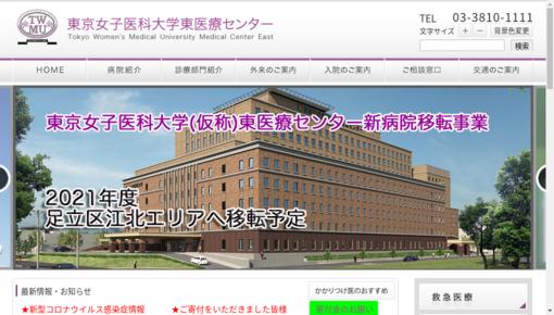 東京女子医科大学東医療センターの画像