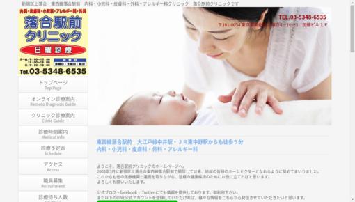 (医)千晶会落合駅前クリニックの画像