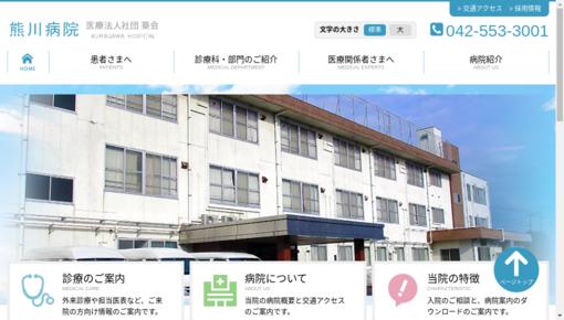 豊寿会熊川病院の画像