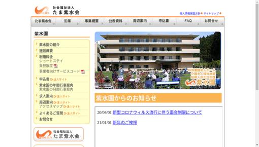 紫水園診療所の画像