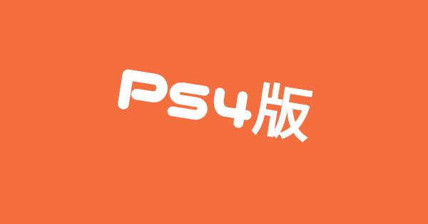 PS4版トレンド画像
