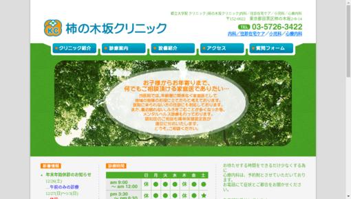 柿の木坂クリニックの画像