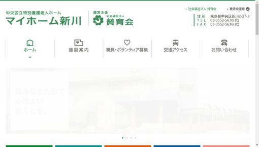 中央区立(特養)マイホーム新川医務室の画像