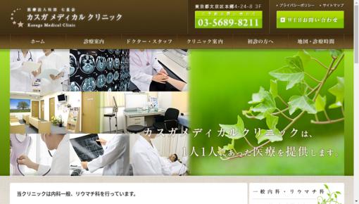 (医)七星会カスガメディカルクリニックの画像