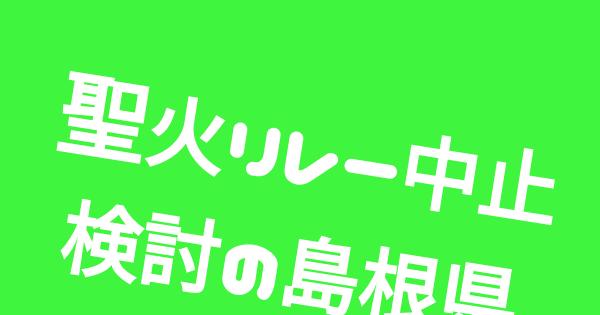 聖火リレー中止検討の島根県トレンド画像