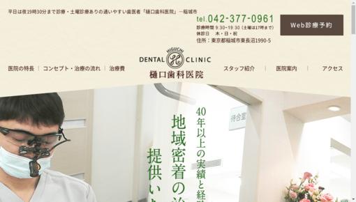 樋口 歯科 医院
