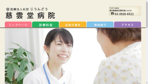 (医)じうんどう慈雲堂病院の画像