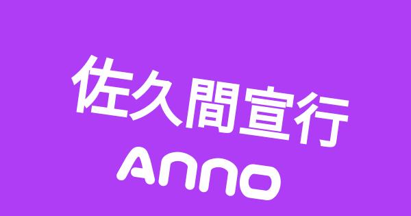 #佐久間宣行ANN0トレンド画像