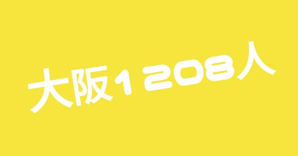 大阪1208人トレンド画像