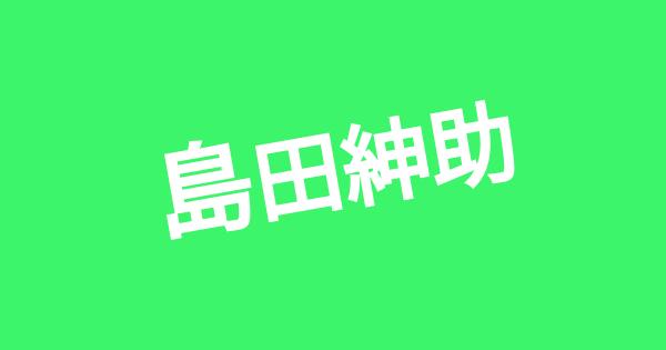 島田紳助トレンド画像