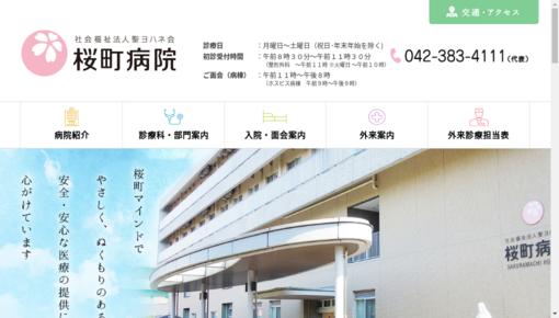 聖ヨハネ会桜町病院の画像