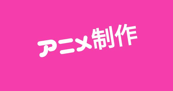 アニメ制作トレンド画像